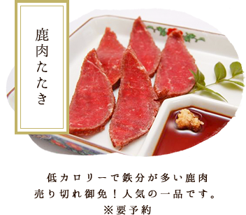 鹿肉たたき 低カロリーで鉄分が多い鹿肉。売り切れ御免!人気の一品です。