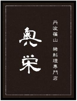 丹波篠山 猪料理専門店 奥栄