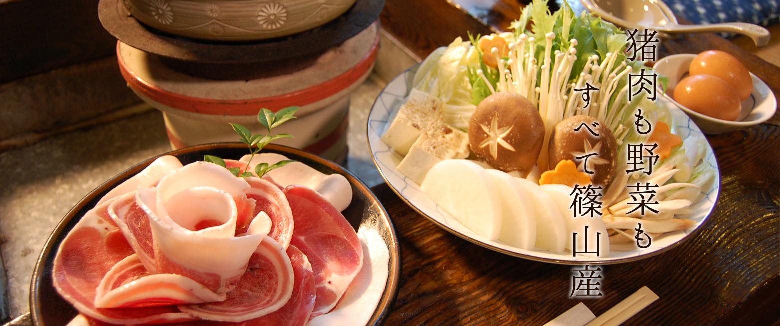 猪肉も野菜もすべて篠山産