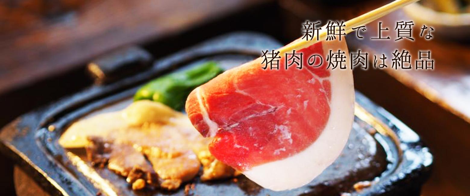 新鮮で上質な猪肉の焼肉は絶品